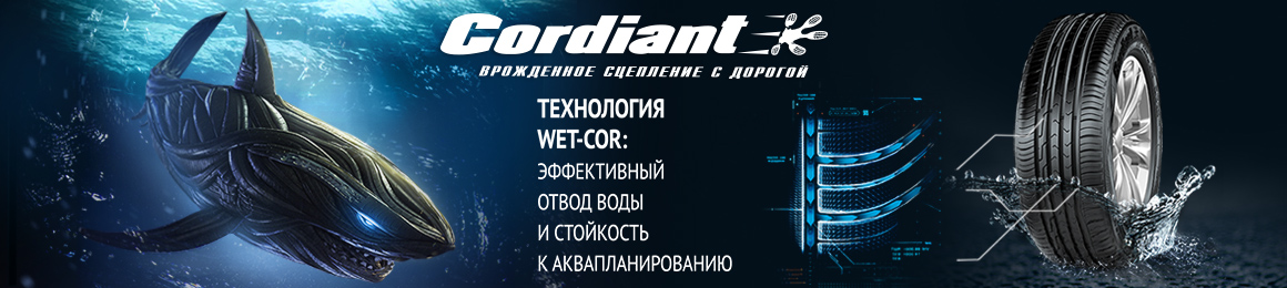 cordiant